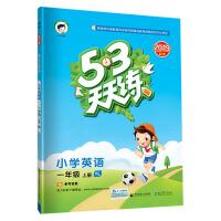 53天天练 小学英语 一年级上册 YL(译林版)2019年秋 含参考答案