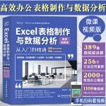 Excel表格制作与数据分析从入门到精通(微课视频版)(高效办公)