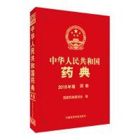 【旧书二手书九成新】中华人民共和国药典(2015年版 四部)/中国医药科技