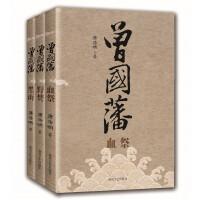 曾国藩(全三册)