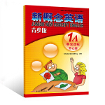 新概念英语青少版单元达标开心测 1A-授权正版新概念英语辅导书,同步提高,词汇、句型、语法练习尽在其中