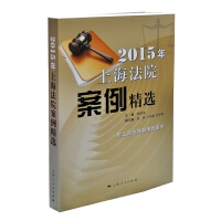 2015年上海法院案例精选