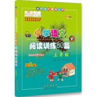 68所名校小学语文阅读训练80篇三年级(白金版)