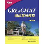 GRE&GMAT阅读难句教程(精析GRE&GMAT真题难句,助您突破阅读难关)新东方大愚英语学习丛书