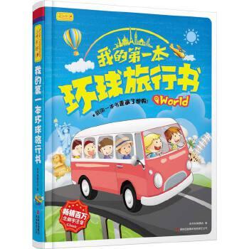 我的第一本环球旅行书热销人气童书新版上市!