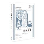 图画通识丛书:浪漫主义