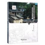 河北省历史文化名镇名村及传统村落图录 1