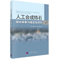 人工合成锆石固化核素与稳定性评价