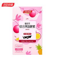 汤臣倍健益生元 综合果蔬酵素固体饮料(百香果味)20 袋赠维生素C30片