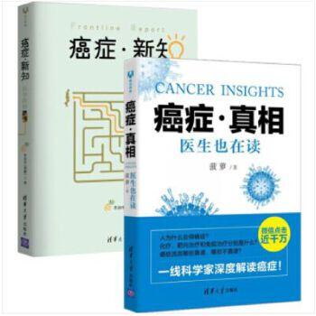 癌症 真相 医生也在读+癌症 新知 科学终结恐慌 全2册 癌症真相 医生也在读作者全新力作