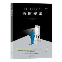 画的秘密 挑战读者逻辑和情感认知的烧脑神作 友情疗伤绘本图像小说 北京联合出版公司 后浪