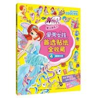 Winx Club 魔法俏佳人 爱美女孩首选贴纸全收藏4 勇敢女孩
