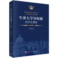 【按需印刷】-牛津大学导师制的历史演进