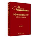 中华医学影像技术学・数字X线成像技术卷