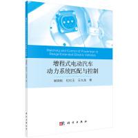 增程式电动汽车动力系统匹配与控制 9787030670496 吴晓刚//杜玖玉//王九龙 科学