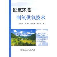 缺氧环境制氧供氧技术 刘应书 刘应书 冶金工业出版社