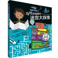 马可环球旅行迷宫大探索(孤独星球童书系列)