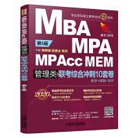 2020机工版精点教材 MBA、MPA、MPAcc、MEM管理类联考综合冲刺10套卷 第5版 (预测卷超精解,含10份