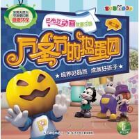 巴布豆动画故事乐园・第2辑――万圣节的捣蛋团