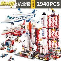 【六一儿童节特惠】 积木火箭玩具航天飞机发射模型男孩拼装宇宙飞船拼图legao岁