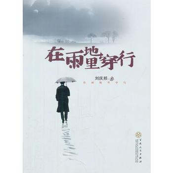 全新正品在雨地里穿行 刘庆邦 百花文艺出版社 9787530657201 缘为书来图书专营店 正版图书