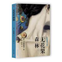 封面有磨痕-TW无花果森林 9787532156238 上海文艺出版社 知礼图书专营店