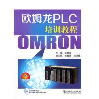 正版教材 欧姆龙PLC培训教程 公利滨 中国电力出版社