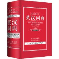 正版-YL-50000词英汉词典(全新版) 9787806826959 本书编写组 四川辞书出版社 知礼图书专营店