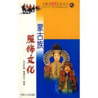 【旧书二手书9成新】蒙古族服饰文化 乔吉,马永真 9787204067893 内蒙古人民出版社