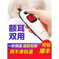额耳温枪婴儿电子体温计家用精准儿童温度计高精度红外体温计