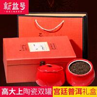 普洱礼盒茶 新益号 高大上陈年老茶宫廷普洱茶叶400g云南特产茶叶