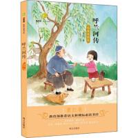 百草园 唯美品读书系:呼兰河传 萧红卷 萧红 明天出版社