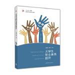 【旧书二手书9成新】大学生职业素养提升 庄明科 谢伟 9787040444759 高等教育出版社