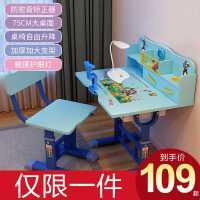 儿童学习桌写字桌小学生家用书桌作业桌椅组合套装男孩可升降课桌
