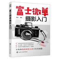 正版现货 富士微单摄影入门 富士微单摄影宝典书籍 索尼微单相机使用方法与技巧书籍 摄影构图与用光技巧索尼微单摄影从入门
