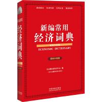新编常用经济词典(升级版)