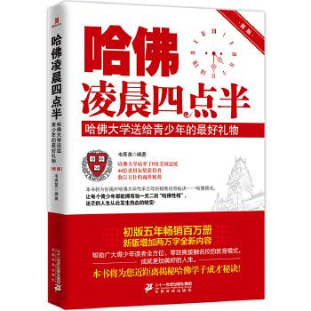 哈佛大学送给青少年的最好礼物(pdf+txt+epub+azw3+mobi电子书在线阅读下载)