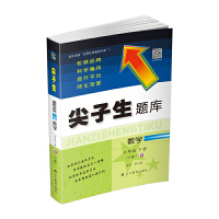 2021春尖子生题库数学六年级下册 人教版(R版)