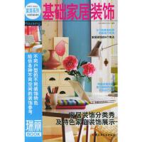 【二手书旧书95成新】 基础家居装饰――瑞丽BOOK 北京《瑞丽》杂志社 9787501949427