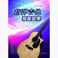 指弹吉他独奏曲集 安徽文艺出版社