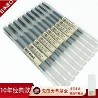 日本MUJI无印良品文具笔凝胶墨中性笔水笔0.38/0.5学生考试用笔芯