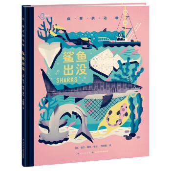 疯狂的动物·鲨鱼出没 天才插画家欧文·戴维的全新力作,一如既往的艺术化几何画风,为你呈现鲜活的鲨鱼形象。幽默有趣的文字,出人意料的冷知识,让你瞬间爱上人们熟悉又陌生、害怕又好奇的鲨鱼!(海豚传媒出品)