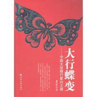 大行蝶变――中国大型商业银行复兴之路 潘功胜 中国金融出版社