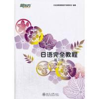 日语完全教程 练习册 第五册 日本语教育教材开发委员会北京大学