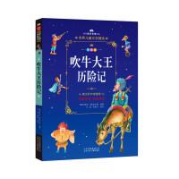 成长文库-世界儿童文学精选-拼音版-吹牛大王历险记 拼音美绘本