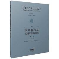 李斯特作品双钢琴改编曲集 第二册