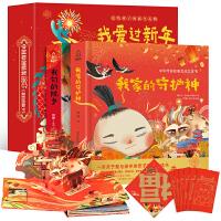 2021年牛年新款我爱过新年(全2册)我们的除夕+我家的守护神 儿童3d立体书中华传统节日故事绘本阅读