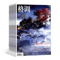 格调杂志 时尚生活刊物2020年5月起订阅 杂志铺