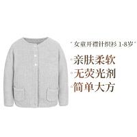 【10.23网易严选大牌日 2件3折】小女童开襟针织衫 1-8岁