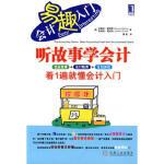 听故事学会计 (美)穆利斯 (美)奥洛夫;黄屹 机械工业出版社